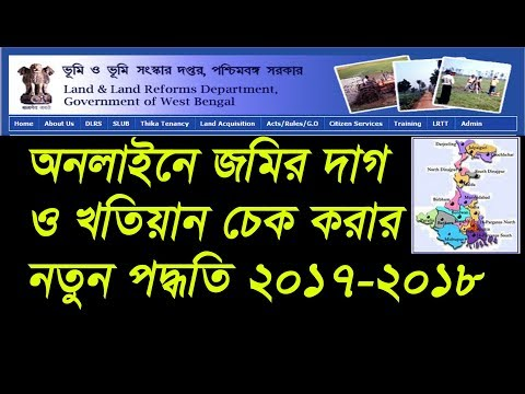 How to Find Land Record  or Download Land Map Print Khatian & Plot Information of West Bengal