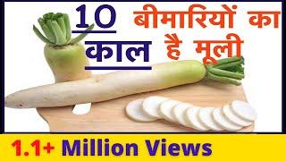 10 बिमारियों का काल है मूली | Health Benefits of Radish in Hindi, Radish for weight loss