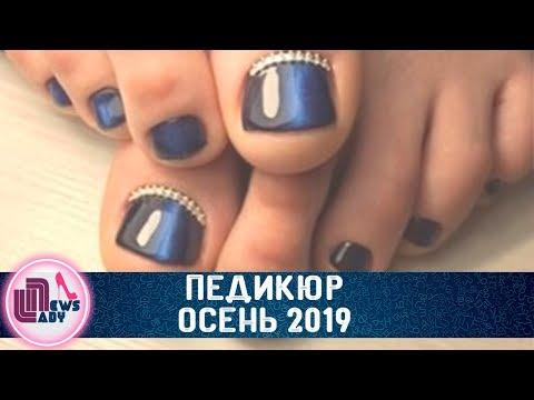 Педикюр осень 2019. Лучшие идеи осеннего педикюра 2019.