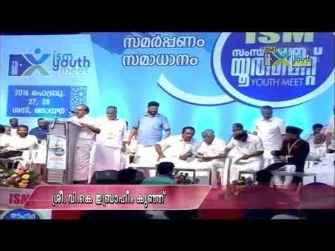 ISM YOUTH MEET | Minister  V.K Ibraheem kunj