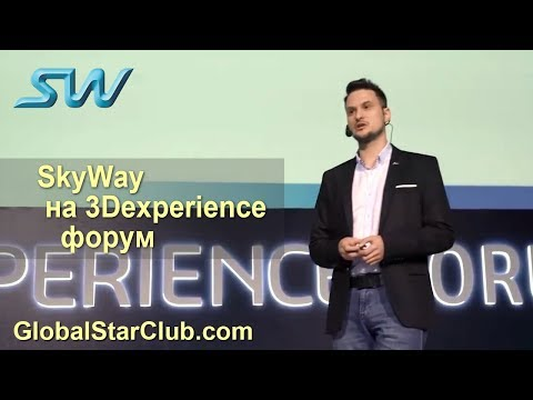SkyWay на форуме 3Dexperience