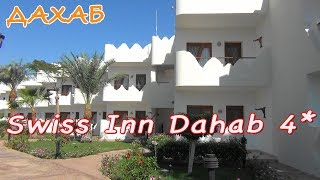 видео Отзывы об отеле » Ganet Sinai Resort (Ганет Синай Ресорт) 3* » Дахаб » Египет , горящие туры, отели, отзывы, фото