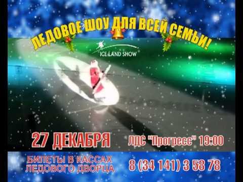 Ледовое шоу Волшебный калейдоскоп в Глазове