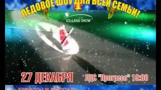 Ледовое шоу «Волшебный калейдоскоп» в Глазове.