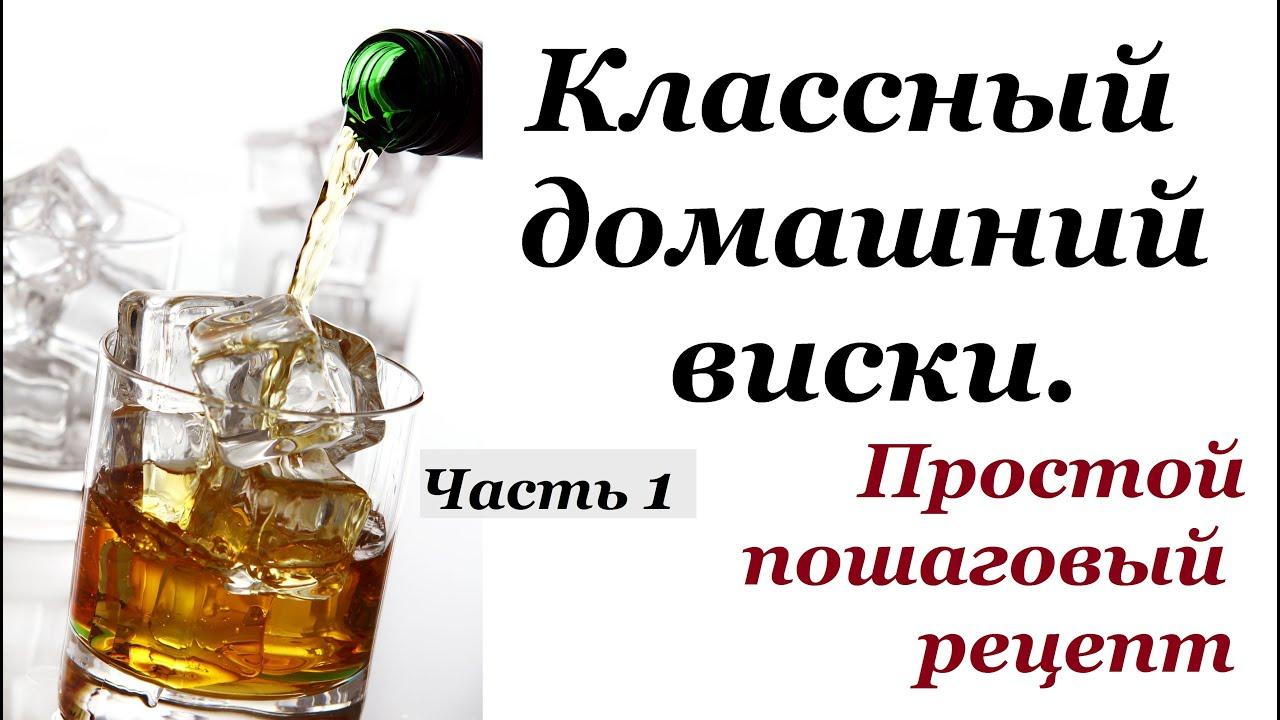 Самогонный аппарат виски рецепт самогонный аппарат и цены украина