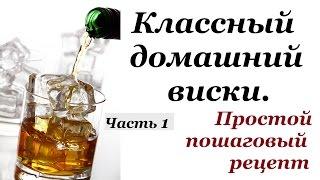 Домашний виски ирландский. Часть 1