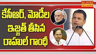 Rahul Gandhi Speech || Fires on KCR, MODI || Bhainsa Public meeting || Raj News
