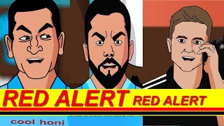 India vs England tour- Red Alert