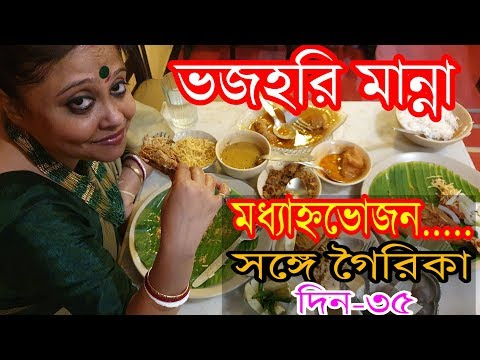 Lunch With Gairika/day-35/Bhojohori Manna Special