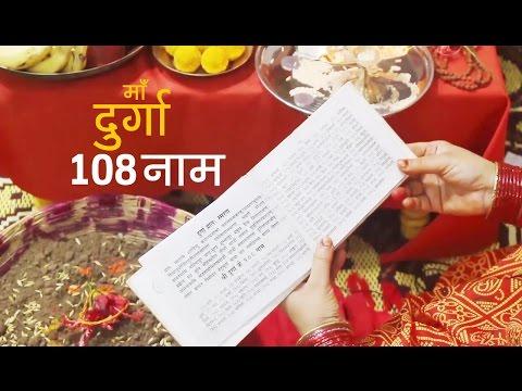 देवी दुर्गा जी के 108 नाम