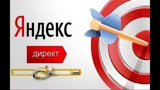 Яндекс Директ День Х - Научись зарабатывать на рекламе (Урок 5) 2019