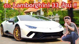 รีวิว Lamborghini Huracan Performante ราคา 33 ล้าน !! - ขับมันส์มากกกก !!!