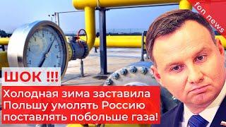 ШОК ! Холодная зима заставила Польшу умолять Россию поставлять побольше газа | НОВОСТИ МИРА СЕГОДНЯ