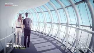 奇跡の地球物語 東京スカイツリー TOKYO SKYTREE 2 thumbnail