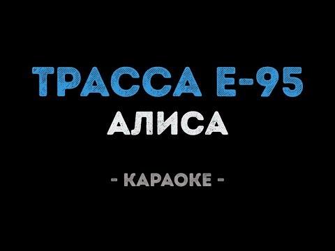 Алиса - Трасса E-95 (Караоке)