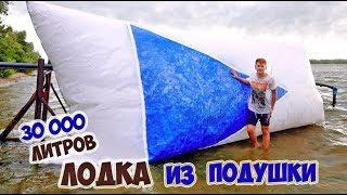 ЛОДКА ИЗ ГИГАНТСКОЙ ПОДУШКИ - DIY