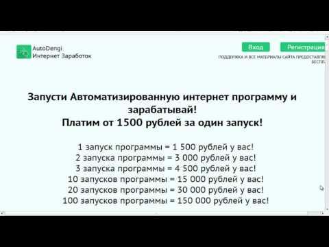 Заработок в интернете от 1500 рублей в день на сервисе AutoDengi