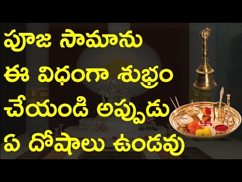 How to clean Pooja utensils and pooja items in daily routine to avoid doshas while praying god
