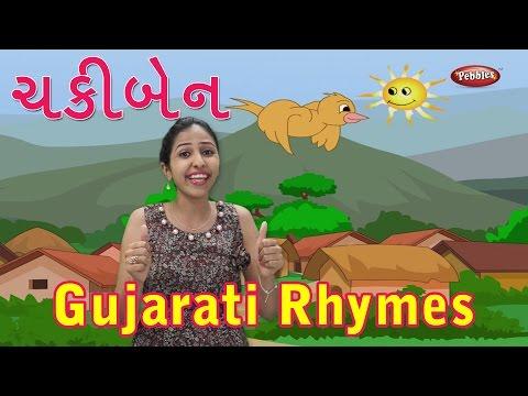 Chaki Ben Chaki Ben Mari Sathe Ramva | Gujarati Rhymes For Kids | Gujarati Rhymes With Actions