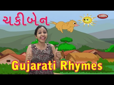 Gujarati Rhymes With Actions For Kids | Gujarati Action Songs For Children