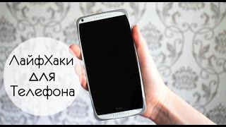 5 ЛайфХаков для телефона #1 || Чехол для телефона за 10 рублей(Вторая часть ЛайфХаков для телефона https://www.youtube.com/watch?v=OcpzJrvqXzM Все привет в этом видео я покажу вам 5 ЛайфХако..., 2015-09-09T15:17:34.000Z)