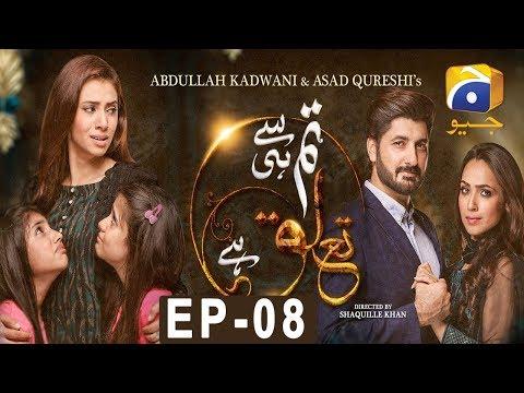 Tum Se Hi Taluq Hai - Episode 8   HAR PAL GEO