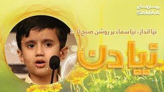 Super kid Mohammad Hasnain Exclusive   Naya Din   SAMAA TV   05 April 2019