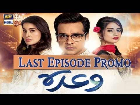 Waada Last Episode Promo - ARY Digital Drama