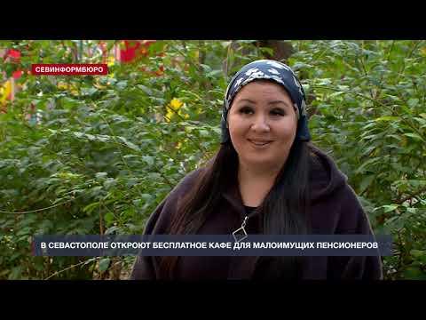 НТС Севастополь: В Севастополе откроют бесплатное кафе для малоимущих пенсионеров
