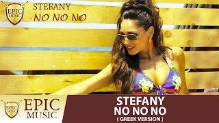 Stefany - No No No (Greek Version) - Official Lyric Video