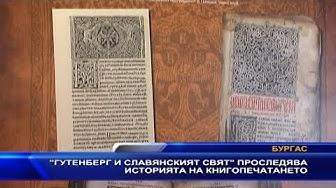 """""""Гутенберг и славянския свят"""" проследява историята на книгопечатането"""
