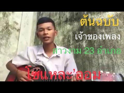 เพลง สาวงาม 23 อำเภอ - โซแหละ ออม