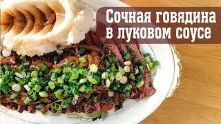 Рецепт говядины в луковом соусе (запеченная в духовке)