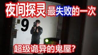 【探灵系列9】人生中夜间探灵探到最失望的一次!居然在鬼屋里搞笑!