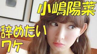 発足当初から嫌だったのでしょうか? AKB48の派生ユニット「ノースリー...