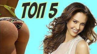 Топ 5 самых красивых женщин мира/Голливудские красотки