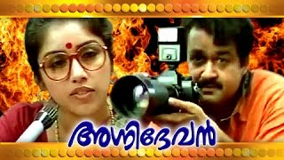 Malayalam Full Movie - Agnidevan - Mohanlal Malayalam Full Movie [HD]
