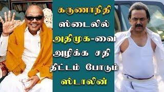 ADMK வை அழிக்க கருணாநிதி வழியை பின்பற்றும் ஸ்டாலின் - Karunanidhi | DMK | MK Stalin