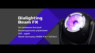 Dialighting Beam FX