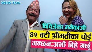 ४२ वटी श्रीमतीका पोई मनेकाजी-भन्छन:अझै बिहे गर्छु| Manekaji |Wow Talk | Wow Nepal