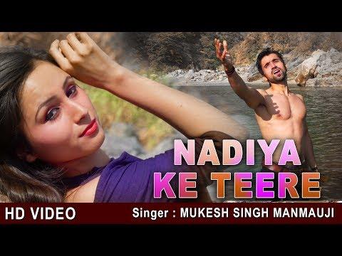 नदिया के तीरे||  Nadiya Ke Teere || Bhojpuri HD Video Song|| Mukesh Manmauji