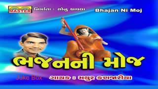 Famous Gujarati Bhajan || Bhajan Ni Moj By Mathur Kanjariya || Gujarati Devotional songs