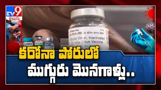COVID-19 Vaccine : మహమ్మారిపై ముక్కోణపు యుద్ధం - TV9