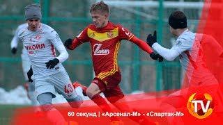60 секунд | «Арсенал-М» - «Спартак-М»