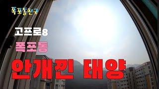 @[kobo jeong] 고프로8 48배속의 폭포동 안…