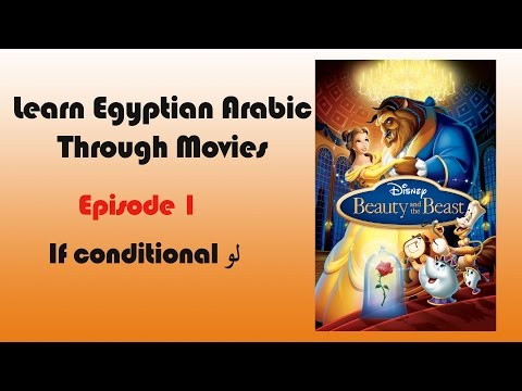 Lesson Egyptian Arabic Through Movies: Episode 1 - Conditional sentences (if)  لو