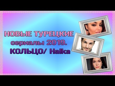 Турецкие сериалы 2019. Кольцо / Halka