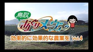 鳥取市気高町で白ねぎなどを栽培している山尾武彦さん。白ねぎの他に、...