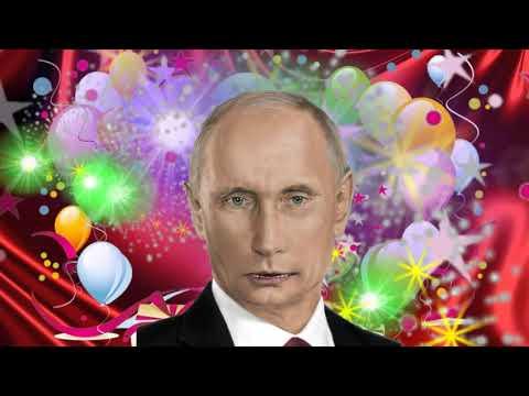 Поздравление с днем рождения для Людмилы  от Путина