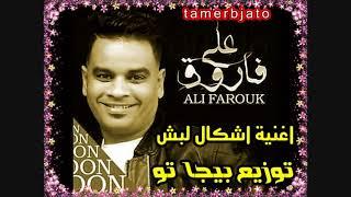 علي فاروق اشكال لبش توزيع تامر بيجا